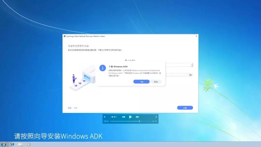 PC整机备份与还原教程 | Active Backup for Business插图1