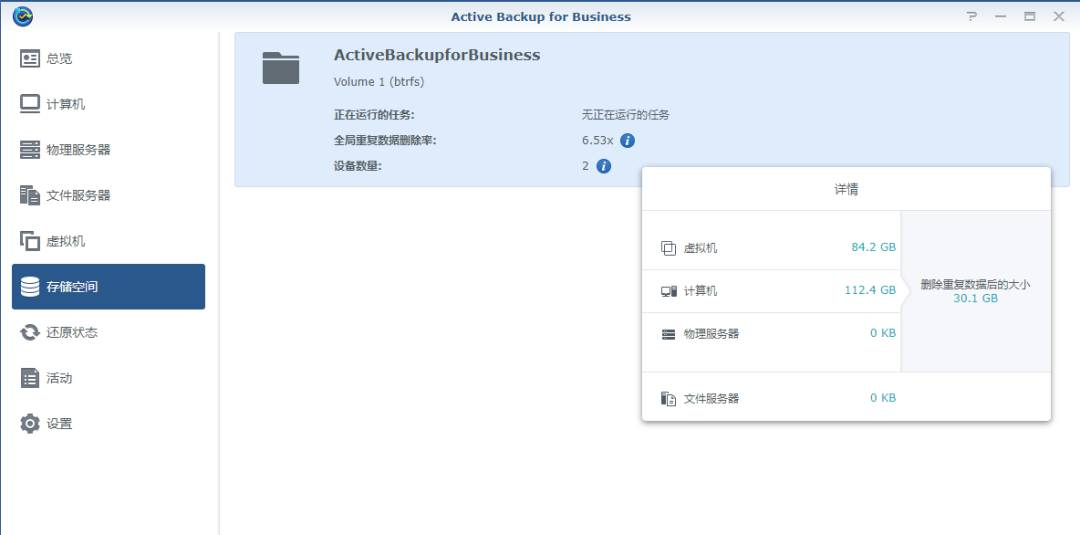 PC整机备份与还原教程 | Active Backup for Business插图6